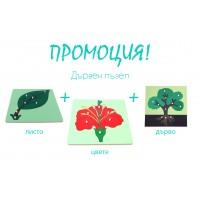 Комплект: Три дървени пъзела на Монтесори - Цввете, Листо и Дърво