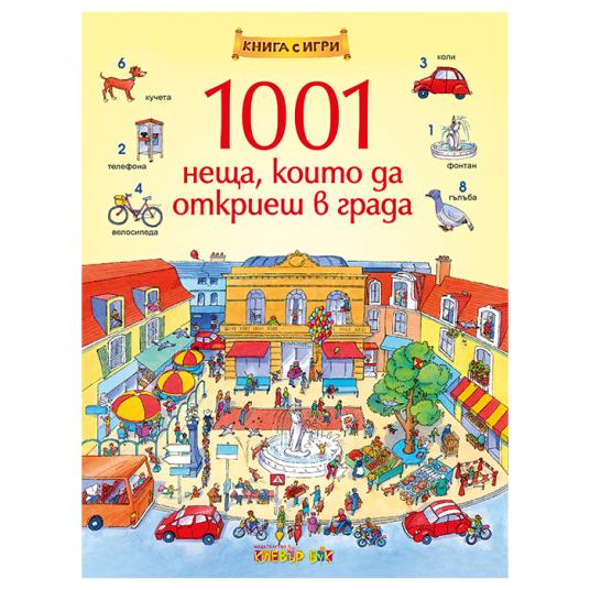 1001 НЕЩА,КОИТО ДА ОТКРИЕШ В ГРАДА
