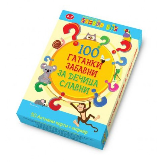 100 Гатанки забавни за дечица славни