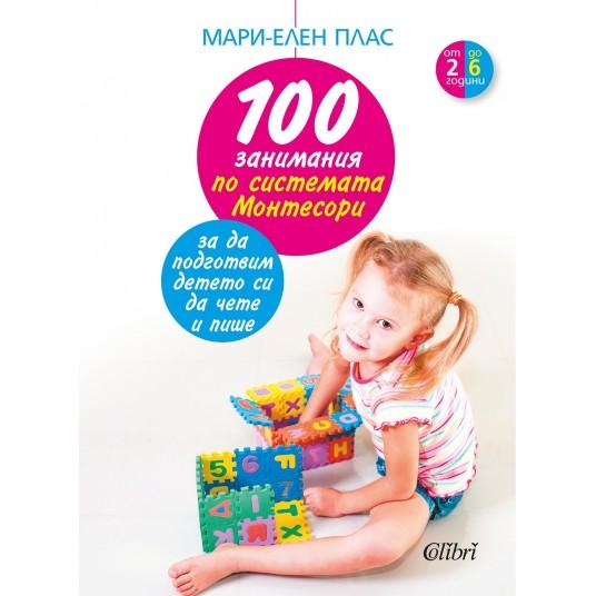 100 ЗАНИМАНИЯ ПО СИСТЕМАТА МОНТЕСОРИ