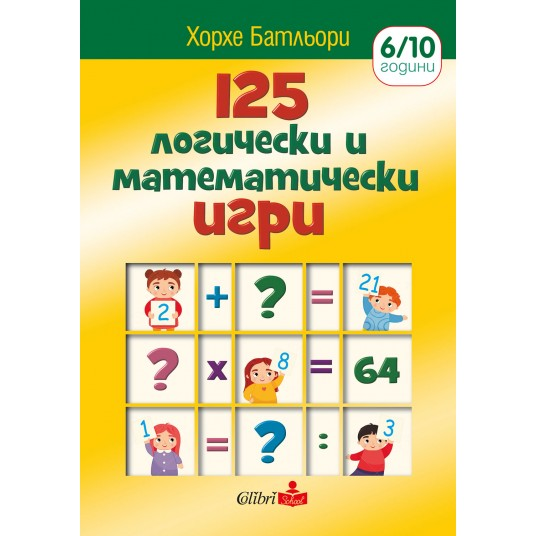 125 Логически и математически игри