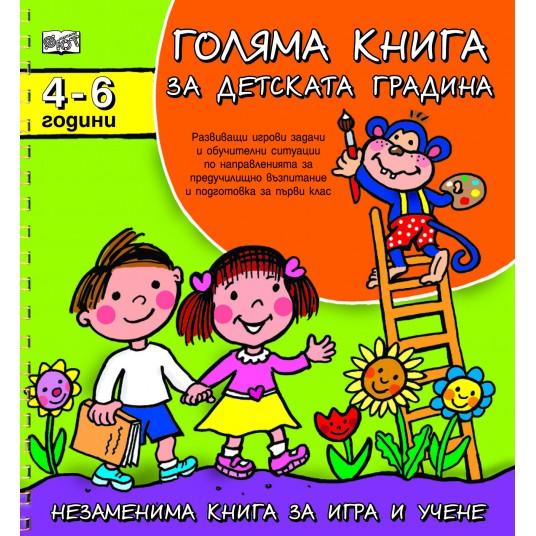 ГОЛЯМА КНИГА ЗА ДЕТСКАТА ГРАДИНА 4-6 Г