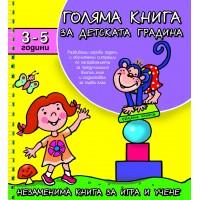 ГОЛЯМА КНИГА ЗА ДЕТСКАТА ГРАДИНА 3-5 Г