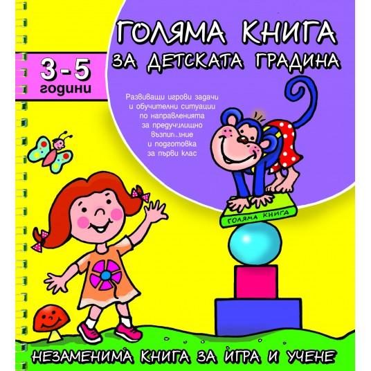 Голяма книга за детската градина - 3-5