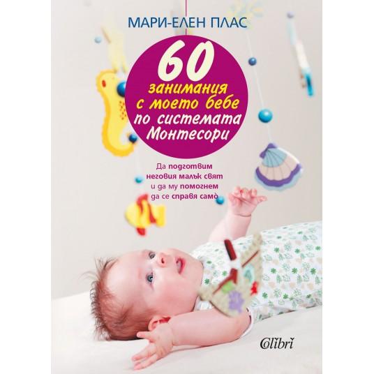 60 Занимания с моето бебе по Монтесори