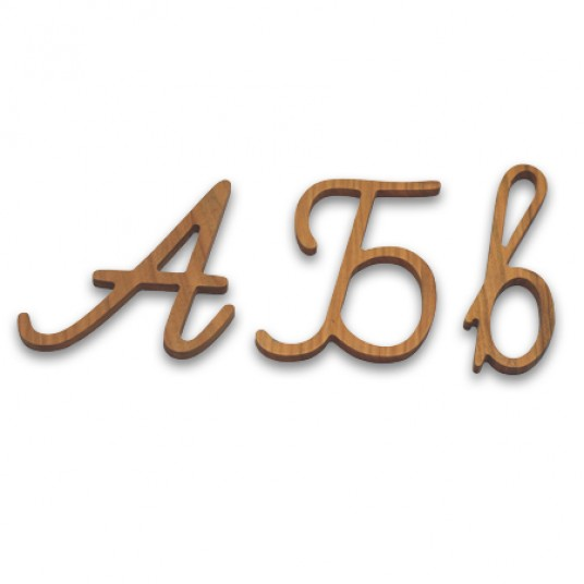 Буквите от българската азбука