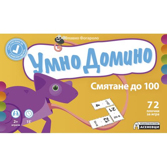 Умно домино - смятане до 100