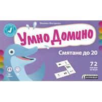 Умно домино - смятане до 20