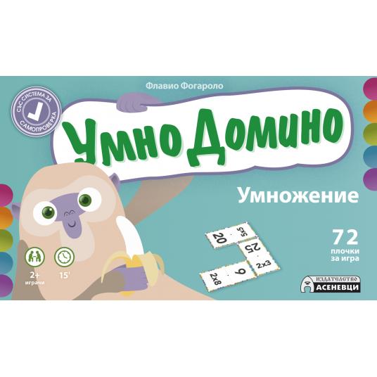 Умно домино - умножение
