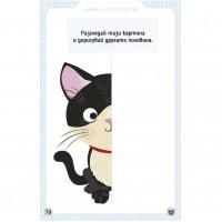 Гатанки с уроци, котки и мишоци