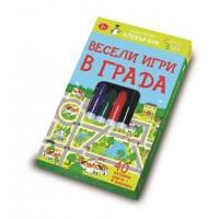 Весели игри в града - карти