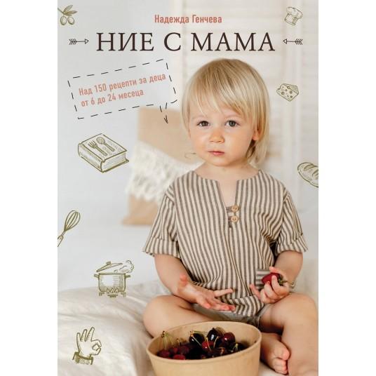 Ние с мама - книга с рецепти
