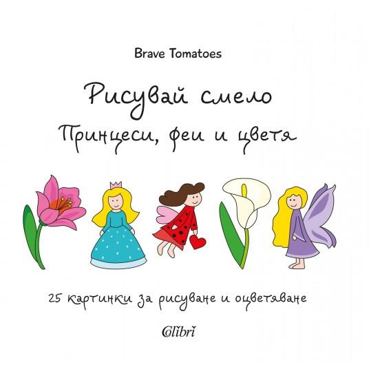 Рисувай смело.Принцеси,феи и цветя
