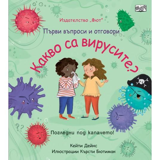 Какво са вирусите? Първи въпроси и отговори