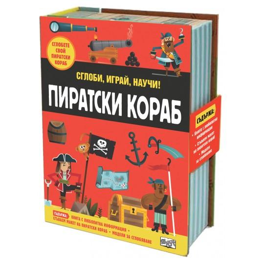 Сглоби, играй, научи - Пиратски кораб