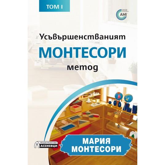 УСЪВЪРШЕНСТВАНИЯТ МОНТЕСОРИ МЕТОД-ТОМ 1