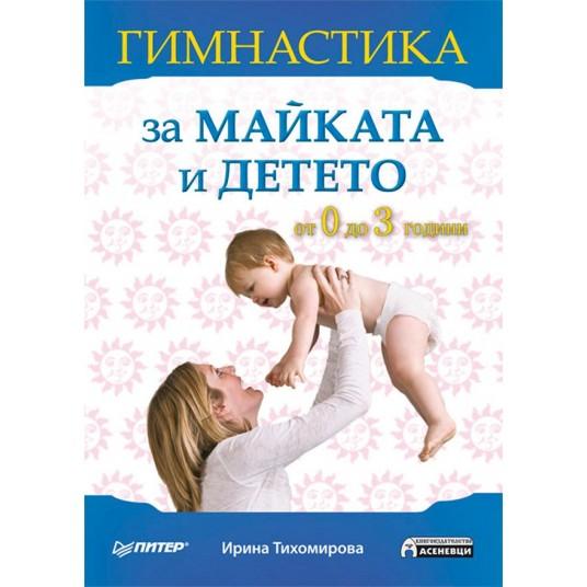 Гимнастика за майката и детето