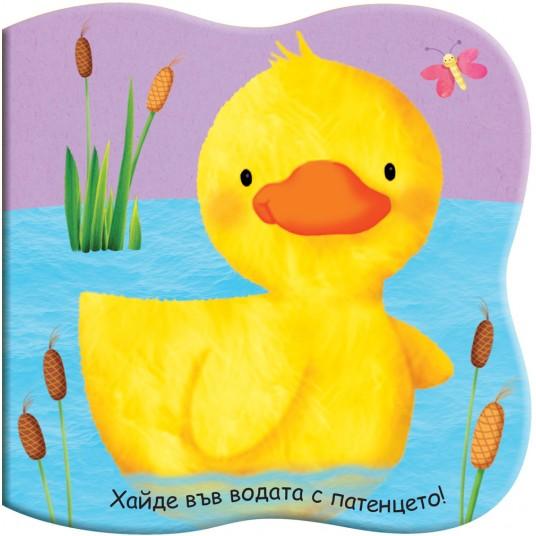 Книга за баня - хайде във водата с патенцето