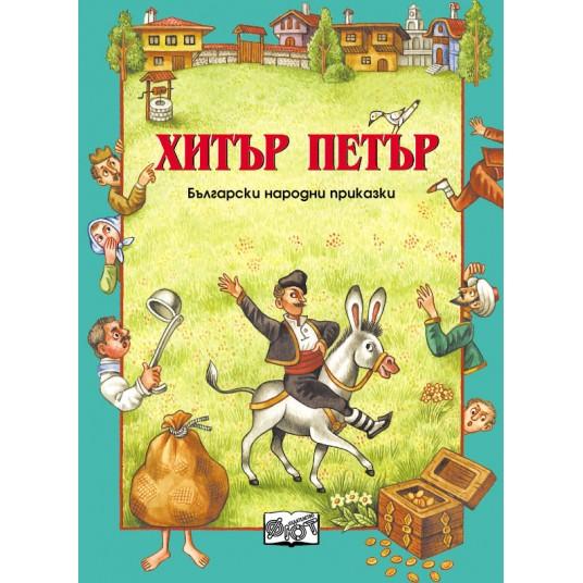 """Български народни приказки """"Хитър Петър"""""""