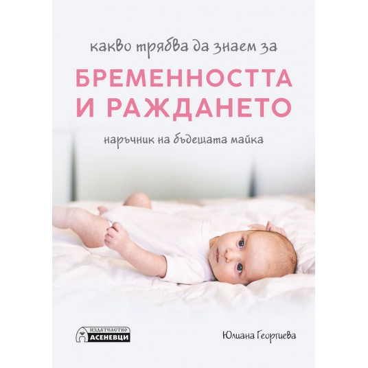 Какво трябва да знаем за бременността и раждането
