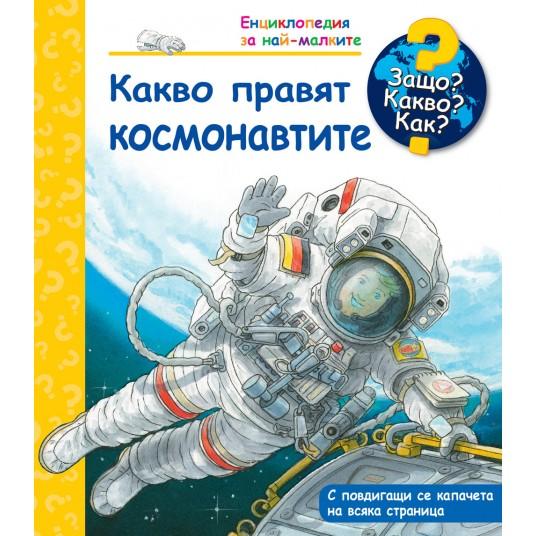Защо?Какво?Как? Какво правят космонавтите?