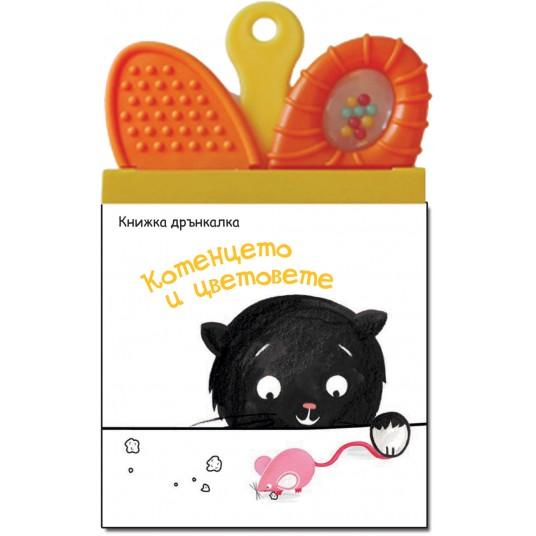 Книжка с гризалка-коте и цветове