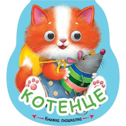 Книжка-люшалка котенце