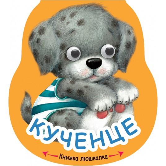 Книжка люшалка-кученце