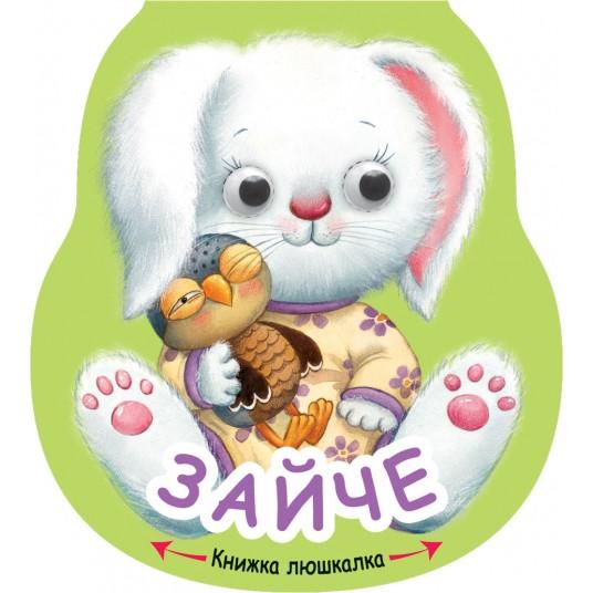 Книжка люшалка-зайче