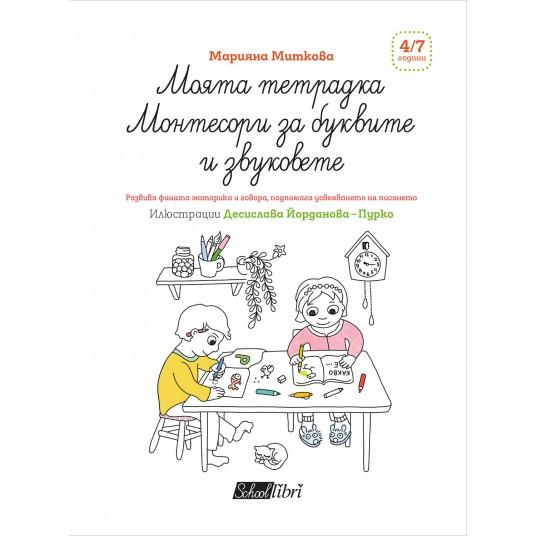 Моята тетрадка Монтесори за буквите и звуковете