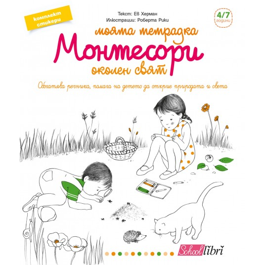Моята тетрадка Монтесори- Околен свят