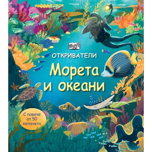 Откриватели - морета и океани