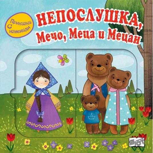 Приказка с изненади -  непослушка, мечо, мецана и мецан