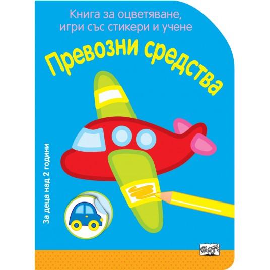 Книга за оцветяване, игри със стикери и учене - превозни средства