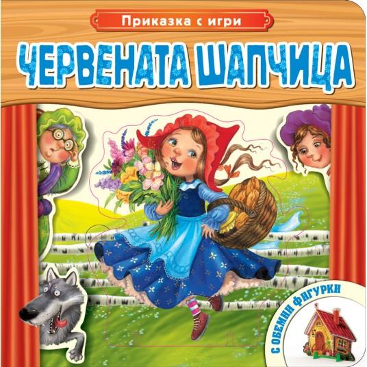 Приказка с игри - червената шапчица