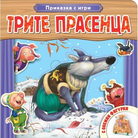 Приказка с игри - трите прасенца