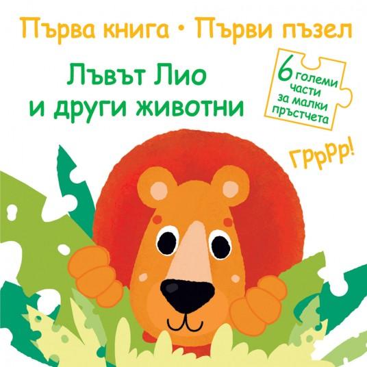 Първи пъзел - лъвът Лио и други животни