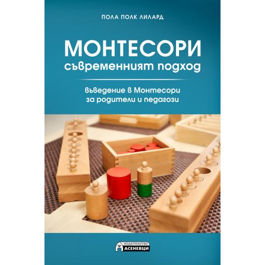 МОНТЕСОРИ-СЪВРЕМЕННИЯТ ПОДХОД