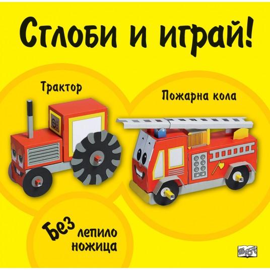 Сглоби и играй: трактор, пожарна кола