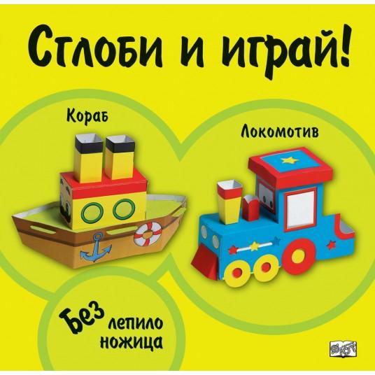 Сглоби и играй: кораб, локомотив