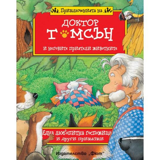 Приключенията на доктор Томсън и неговите приятели животните - една любопитна госпожица