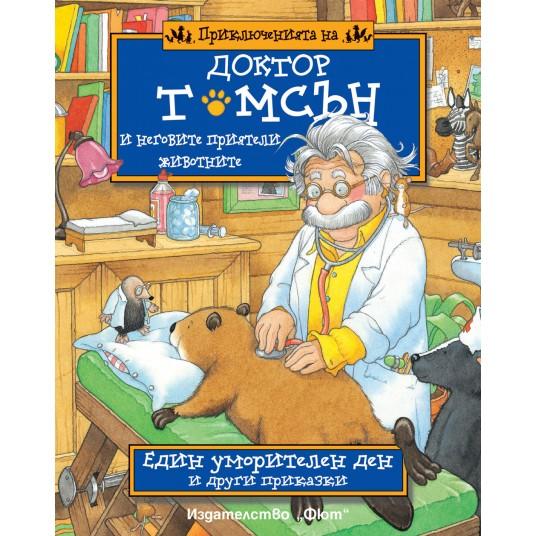 Приключенията на доктор Томсън и неговите приятели животните - един уморителен ден