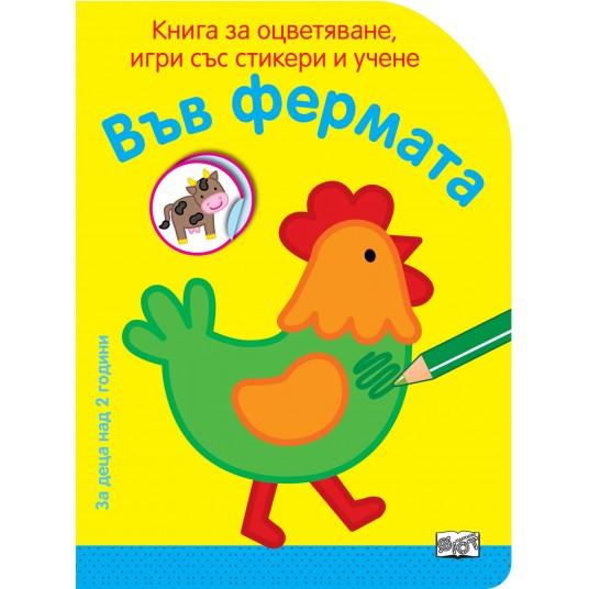 Във фермата - книга за оцветяване, игри със стикери и учене