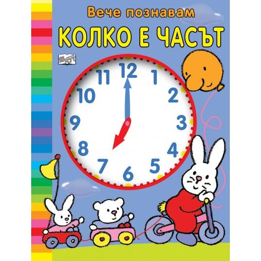 Вече познавам колко е часът