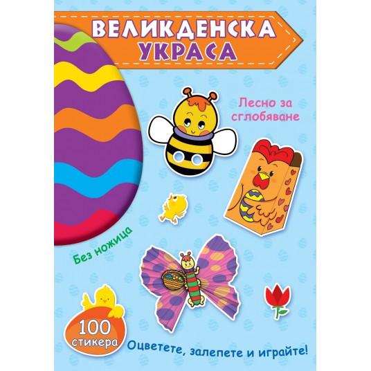 Великденска украса - сина книга