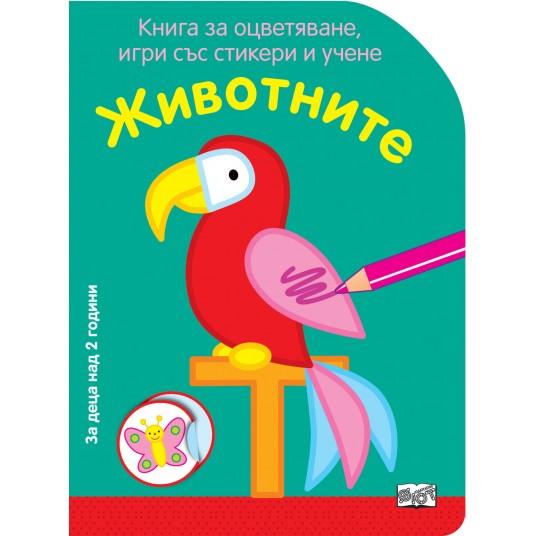 Животните - книга за оцветяване със стикери за учене