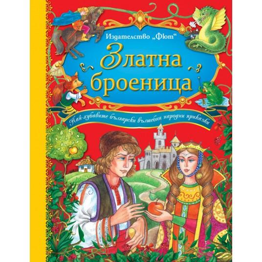 """Български народни приказки """"Златната броеница"""""""